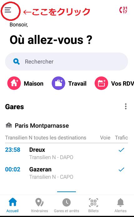 「SNCF」のアプリでストライキ情報を見る