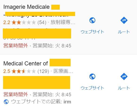 受付の対応が悪く患者が激減した医療施設の評価