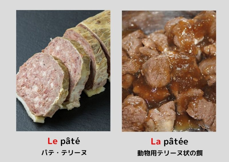 パテ・テリーヌと動物用の餌「pâté(e)」