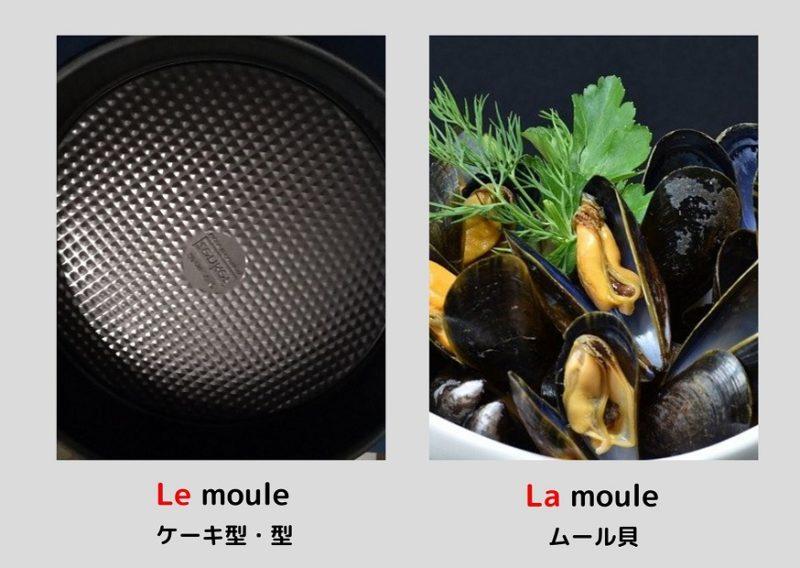 ケーキ型とムール貝「moule」
