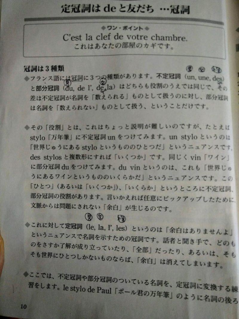 佐藤康さんの『しっかり学ぶフランス語文法』