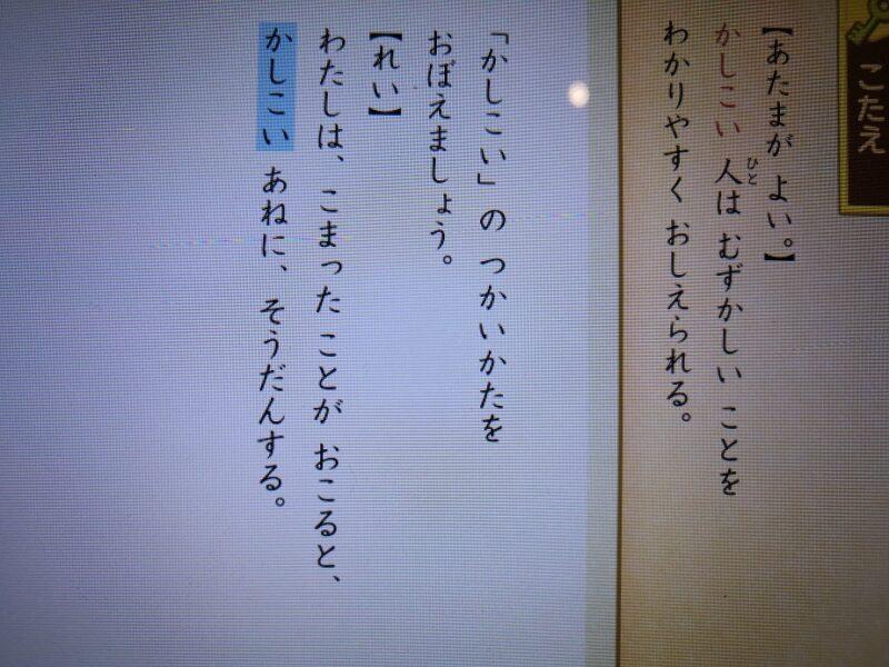スマイルゼミ小学1年生「発展クラス」6月配信。「人物の様子を表す言葉より」
