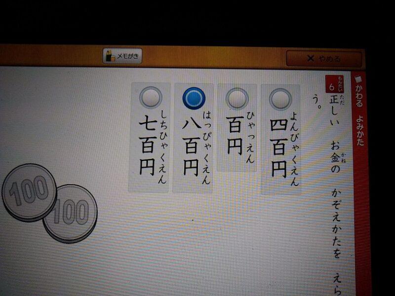 スマイルゼミは、漢字・助詞・数え方など…読みの練習も充実している