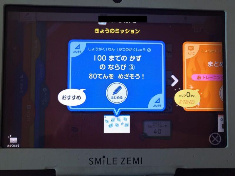 スマイルゼミは、学習機能「本日のミッション」でサラッと全教科対応できる